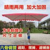 擺攤傘遮陽傘雨傘大傘戶外傘