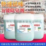 污水處理除臭劑 垃圾噴淋除味劑