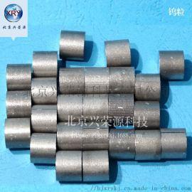 钨粒 金属钨 W99.95%高纯钨粒 纯钨颗粒