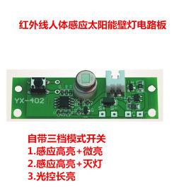 红外线太阳能灯电路板人体感应壁灯电路板