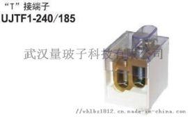 """友邦牌 UJTF1-240/185电缆""""T""""接端子PC绝缘体""""T""""接端子阻火"""