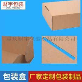 厂家专业定做包装纸制品、纸箱、围挡、刀卡