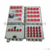 BXK防爆控制箱钢板焊接IIC级防爆控制箱壳体