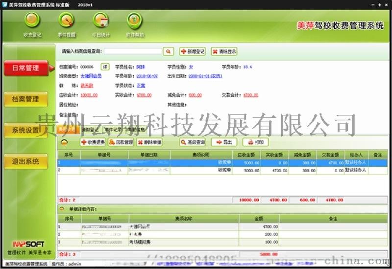 贵阳驾校收费管理系统,驾校收费软件