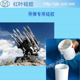 航空专用耐高温硅胶 航空专用液体硅胶