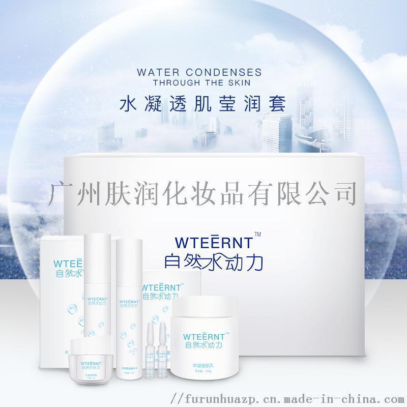 广州肤润化妆品公司面部护肤套装OEM贴牌代加工