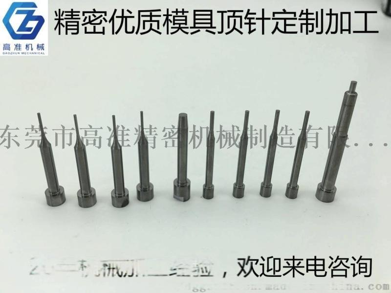 提供精密優質模具頂針定製加工