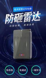 杭州雷达地感厂家,现货供应道闸防砸雷达车辆检测器