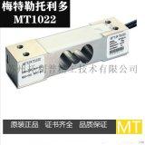 梅特勒托利多传感器MT1022-3kg/7kg/10kg/15kg/20kg/30kg单点式