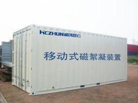 磁絮凝污水处理设备-生活污水提标改造工艺