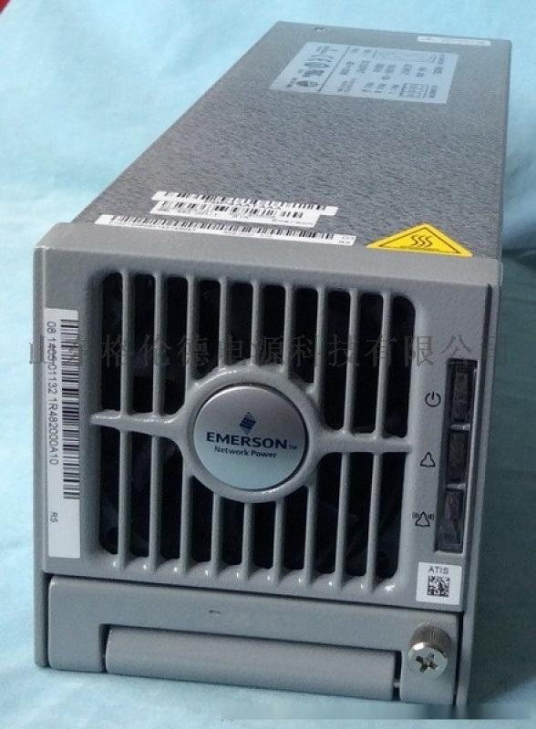艾默生維諦R48-2000整流模組48V2000A