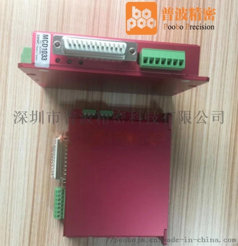 MCD1033 驱动控制器曝光机专用