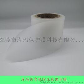 库玛精品供应 折弯机防压痕保护膜 全国包邮