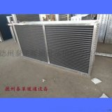 ZK卧式空调机组表冷器2铜管铝翅片表冷器