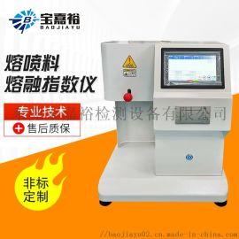 厂家直销熔喷料熔融指数仪