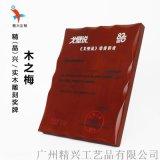 医疗科技代理商授权奖牌 北京医疗行业木托奖牌