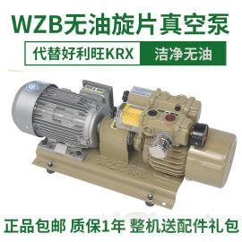 厂家直销干式无油真空泵WZB40好利旺同款