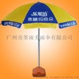 太陽傘廠戶外太陽傘遮陽廣告傘