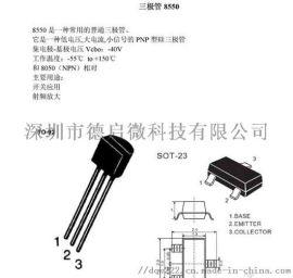 长电S8550三极管