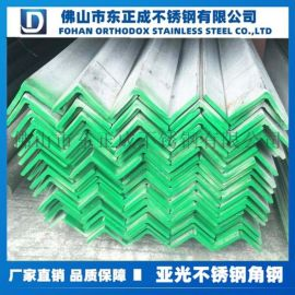 陽江不鏽鋼角鋼,316L不鏽鋼角鋼廠家