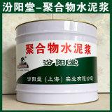 聚合物水泥漿、生產銷售、聚合物水泥漿