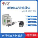 防止光伏併網系統逆向發電檢測產品