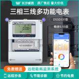 多功能電錶 威勝DSSD331-MB3三相三線電子式電能表0.5S級
