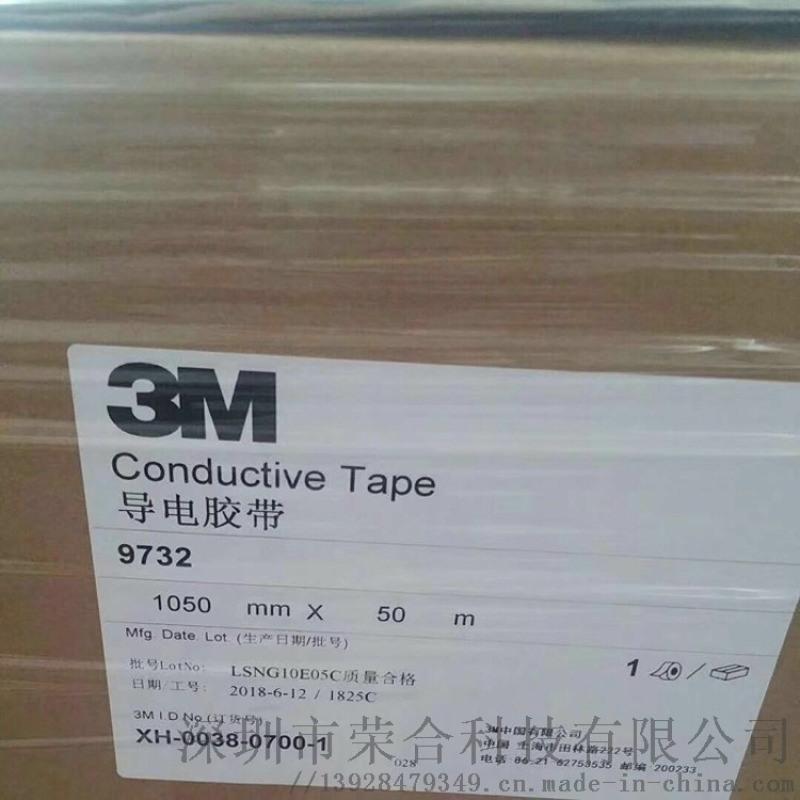強粘PE海棉3M9732導電雙面膠