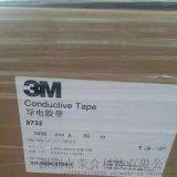 强粘PE海棉3M9732导电双面胶