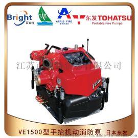 日本东发VE1500w手抬机动消防车消防泵