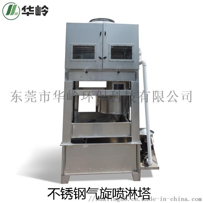 气旋喷淋塔 不锈钢废气喷淋塔 废气除臭装置