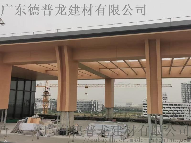 大合院外飘雨棚仿木纹铝单板 ,飘棚雨棚异形铝板