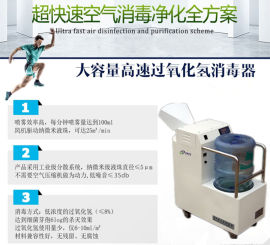 室内消毒专用设备,过氧化氢消毒机