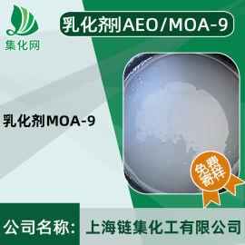 乳化劑MOA-9 AEO-9 化妝品乳化劑