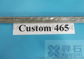 Custom465不鏽鋼棒材