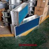 空調錶冷器,銅管蒸發器 換