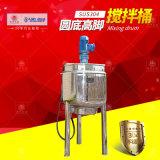 立式電加熱夾層鍋高腳電加熱攪拌罐刮邊刮底醬料攪拌機