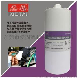 PCB板元器件固定RTV硅胶线路板电感抗震保护白胶
