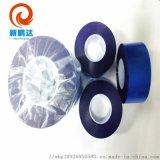 生產 電鍍PVC藍膠藍膜 明蘭膜 沉金膜 電鍍藍膜