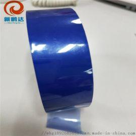 新鹏达动力电池双层蓝色保护膜黑色保护胶