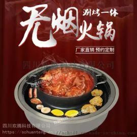 商用烧烤炉韩式自助烤肉炉电烤炉无烟涮烤一体锅定制