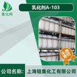 乳化劑a103 A系列A-103脂肪酸聚氧乙烯酯