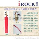 探火管式气体灭火装置