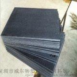 黑色合成石 绝缘合成石 治具用合成石 高温复合材料 碳纤维板