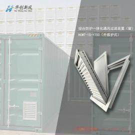 定制一体化通风过滤百叶风口集装箱专用防雨防尘进风口