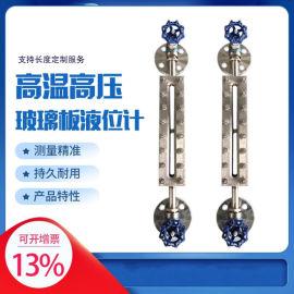 玻璃板液位计防霜式玻璃板液位计价低
