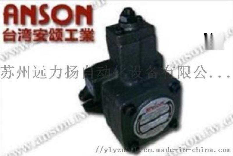 台湾ANSON叶片泵PVF-30-70-10