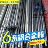 6061t6鋁圓棒鋁板鋁排扁條鋁塊方塊7075鋁棒
