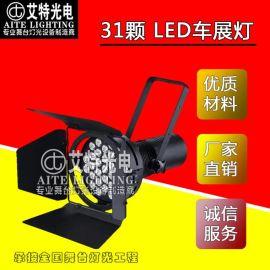 AITE艾特光电科技 厂家直销31颗LED车展灯