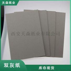 厂家长期供应2.5mm双灰纸  全灰灰纸板